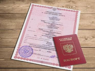 меняется ли паспорт при разводе