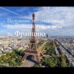 Как получить визу во Францию в 2019 году. Стоимость визы, список документов и нюансы оформления